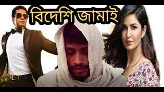 New bangla funny video Bidesi Jamai  Tonmoy Official