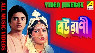 Bourani | বউরাণী | Bengali Movie Songs | Video Jukebox | Lata Mangeshkar | Asha Bhosle