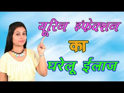 Urine Infection (UTI) Home Remedies पेशाब में जलन के घरेलू उपचार (Desi Treatment Of Urine Infection)