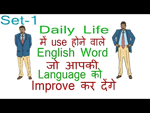 Daily Use English word and Sentences with Meaning in Hindi Part 1