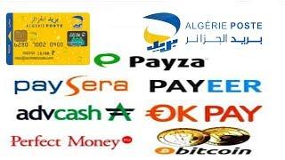 شحن البنوك الالكترونية Paypa,Neteller,Paysera,Payza من بريد الجزائر CCP