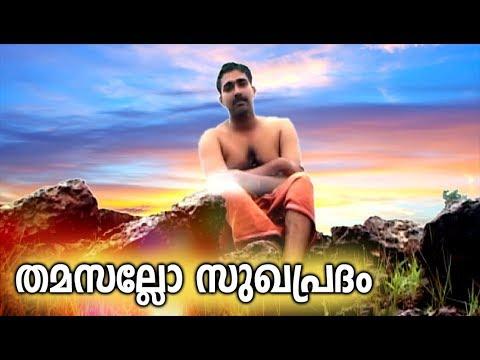 Xxx Mp4 താമസല്ലോ സുഖപ്രദം Thamasalo Sugapradham Malayalam New Short Films 2018 Malayalam Short Film 2018 3gp Sex