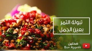 صحتين ،  تبولة التمر بعين الجمل | Bon Appétit