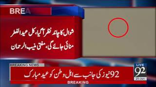 Eid ul Fitr to start on Monday as Shawwal moon sighted in Pakistan  25-06-2017 - 92NewsHDPlus