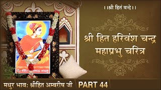Shree Hita Harivansh Mahaprabhu ji Charitra Part 46 By Shree Hita Ambrish ji in Hisar (Haryana).