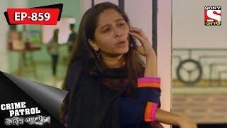 Crime Patrol - ক্রাইম প্যাট্রোল  - Bengali - Ep 859 - 11th March, 2018