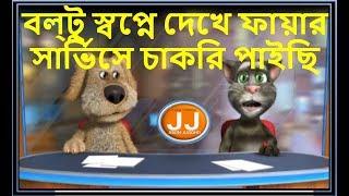talking tom bangla funny video 2017 বল্টু স্বপ্নে দেখে ফায়ার সার্ভিসে চাকরি পাইছি bengali comedy