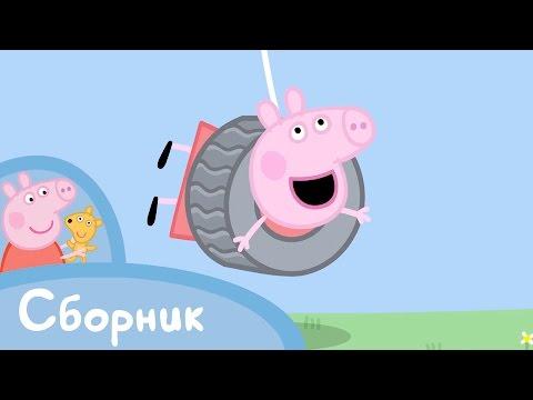 Xxx Mp4 Свинка Пеппа Cборник 11 25 минут 3gp Sex