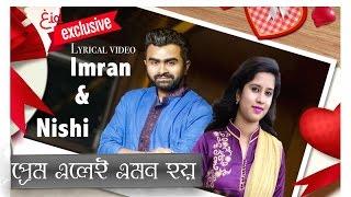 Imran, Nishi - Prem Elei Emon Hoy - Lyric Video 2017 | Eid Exclusive