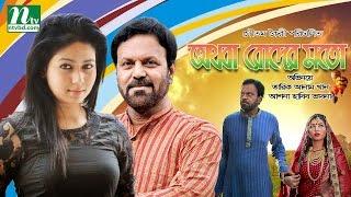 Bangla Natok Othoba Roder Moto (অথবা রোদের মতো) | Tariq Anam Khan,Vabna | Drama & Telefilm