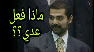 أكثر الأمور فظاعة التي اقترفها عدي صدام حسين.....