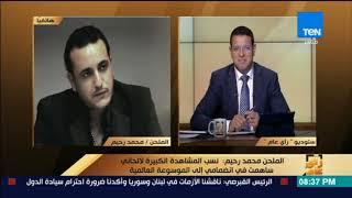 رأي عام - محمد رحيم العضوية الذهبية التي حصلت عليها لم ينالها غير الموسيقار محمد عبدالوهاب