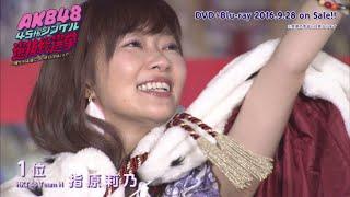 AKB48 45thシングル選抜総選挙DVD&Blu-rayダイジェスト公開!! / AKB48[公式]