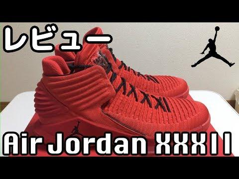 Xxx Mp4 【レビュー】Air Jordan XXXII Rosso Corsa /エアジョーダンXXXII 3gp Sex