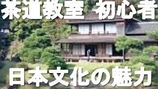 【茶道教室 初心者】袱紗と古袱紗のたたみ方と日本文化の魅力とは?