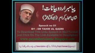 Difa e Shan e Sahaba Karam By DR Tahir Ul Qadri Episode 01 of 23