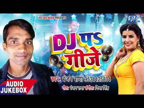 Xxx Mp4 डीजे पे गिजे DJ Pe Gijje Ranjan Rana AUDIO JUKEBOX Bhojpuri Hit Songs 2017 3gp Sex