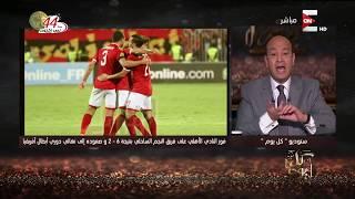 كل يوم - تعليق قوى من عمرو اديب على فوز الاهلى بسداسية على النجم الساحلي التونسي