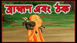 ব্রাহ্মণ এবং ঠক    Bangla Cartoon   Moral Stories For Kids   Maha Cartoon TV XD Bangla