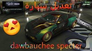#تعديل السيارة الجديدة في   قراند5   DEWBAUCHEE SPECTER CUSTOMIZATION GTA V