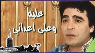 التمثيلية التليفزيونية ״إن فاتك الميري״ ׀ فردوس عبد الحميد - محمود الجندي ׀ عليه وعلى أعدائي