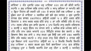 Sri Guru Granth Sahib Ji (201-203) By Dr Varinder Singh Gill.wmv
