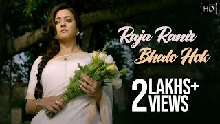 Bastushaap Bangla Movie || Raja Ranir Bhalo Hok || Video Song