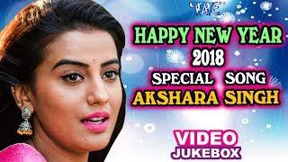Pra2018 NEW YEAR SPECIAL SONGS - AKSHARA SINGH - NEW BHOJPURI HIT SONG 2018 - Video Jukebox