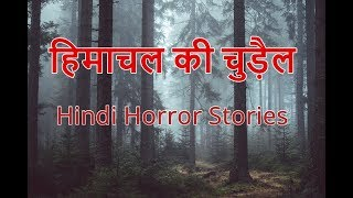 Real Ghost Stories in Hindi- Himachal Kee Chudail
