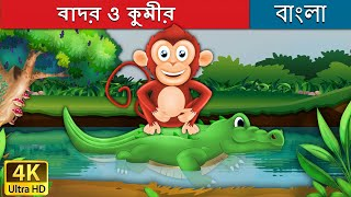 বাদর ও কুমীর   Monkey and Crocodile in Bengali   Bangla Cartoon   Bengali Fairy Tales