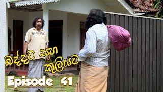 Baddata Saha Kuliyata   Episode 41 - (2018-03-07)   ITN