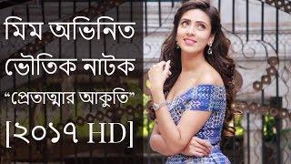Eid 2016 Bangla  Natok Pretatmar Akuti (প্রেতাত্মার আকুতি) By Bidya Sinha Mim [ Full HD ]
