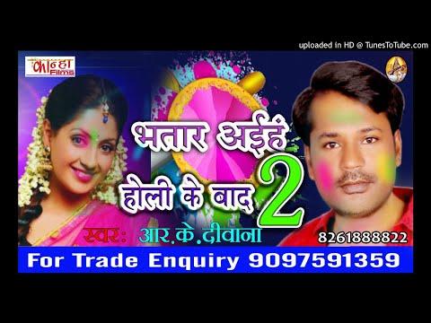 Xxx Mp4 भतार आई है होली के बाद Rk Deewana Bhatar Aiehe Holi Ke Baad 2 New Bhojpuri Holi Song 2018 3gp Sex