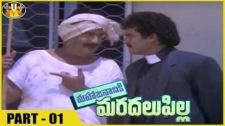 Mahajananiki Maradalu Pilla Movie || Part 1/11 || Rajendra Prasad, Nirosha
