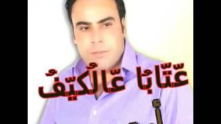 معاذ الحلبي عتابا ع الكيف