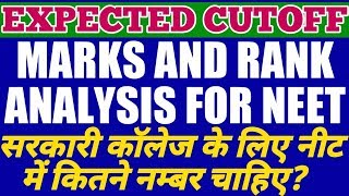 Expected Cut-off Marks and Rank analysis for NEET-2018 | AT WHICH MARK WE WILL SELECTED?