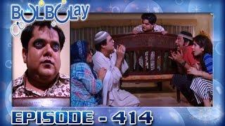 Bulbulay Ep 414 - ARY Digital Drama