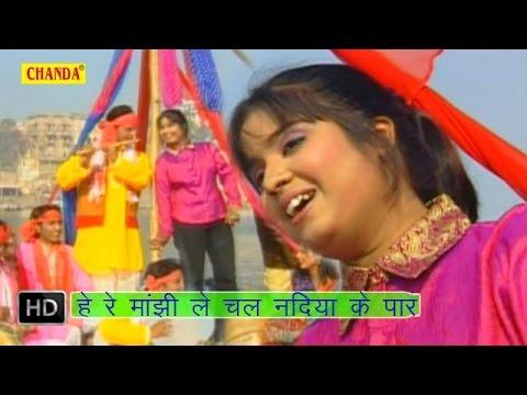 Xxx Mp4 He Re Manjhi Le Chal Nadiya K Par हे रे मांझी ले चल नदिया के पार Devi Bhojpuri Hot Songs 3gp Sex