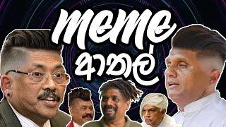 Sinhala meme review 2019 | MEME ආතල් (sajith premadasa,wasthi,lochi,tiktok,lion kolla,maniya,ratta)