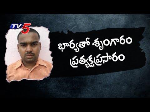 Xxx Mp4 Man Shares Wife S Nude Videos On Skype Arrested FIR TV5 News 3gp Sex
