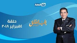 اخر النهار | باب الخلق | الحلقة الثالثة الحلقة الكاملة مع ابن البلد محمد فؤاد