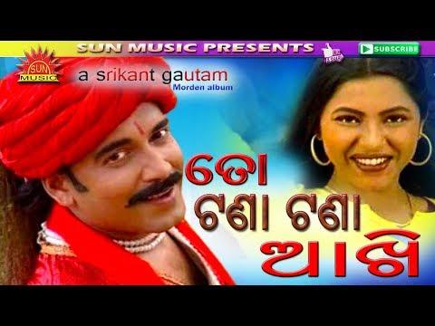 Tora Tana Tana Akhi || Srikant Gautam Modern Hits | Sun Music Album Hits ||  Super Hit Video Song