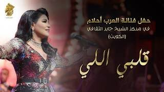 Ahlam - Galbi Eli (Live in Kuwait) | أحلام – قلبي اللي (حفله الكويت) | 2017