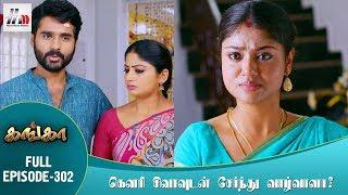 Ganga Tamil Serial | Episode 302 | 25 December 2017 | Ganga Latest Tamil Serial | Home Movie Makers