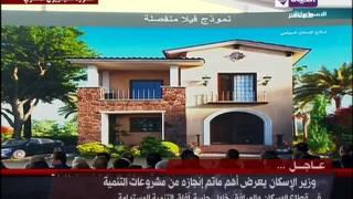 مؤتمر الشباب الثالث - وزير الإسكان يعرض بالصور نماذج للوحدات السكانية في شرق بورسعيد
