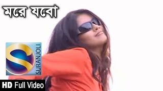 More Jabo - Full Video Song - Suranjoli