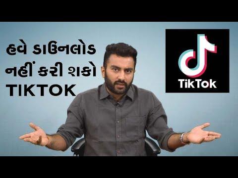 Xxx Mp4 હવે નહીં કરી શકો ડાઉનલોડ TIK TOK Vtv Gujarati 3gp Sex
