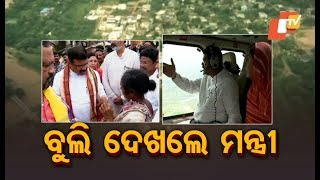 Union Minister Dharmendra Pradhan's Aerial Survey Of Flood-Hit Bolangir
