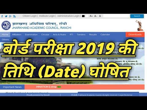 Xxx Mp4 Jac Board Exam Time Table 2019 Jharkhand Board Exam Date 2019 3gp Sex