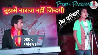 Prem Pariyar Singing Hindi Song Tujhse Naaraz Nahi Zindagi
